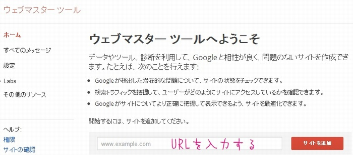 グーグルウェブマスターツールの登録方法の解説画像