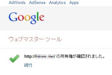 HTMLタグを変更してウェブマスターツールの所有者確認に成功した場合に表示される画像