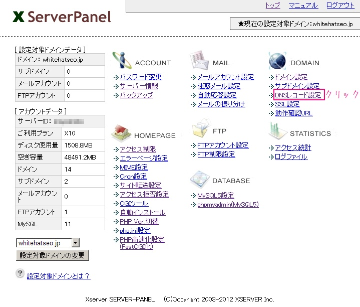 XserverでDNSのTXTレコードを追加する解説画像
