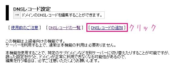 エックスサーバーでDNSレコードの編集画面へいくための手順の解説画像