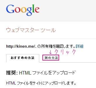 ウェブマスターツールの登録方法。別の方法の解説画像