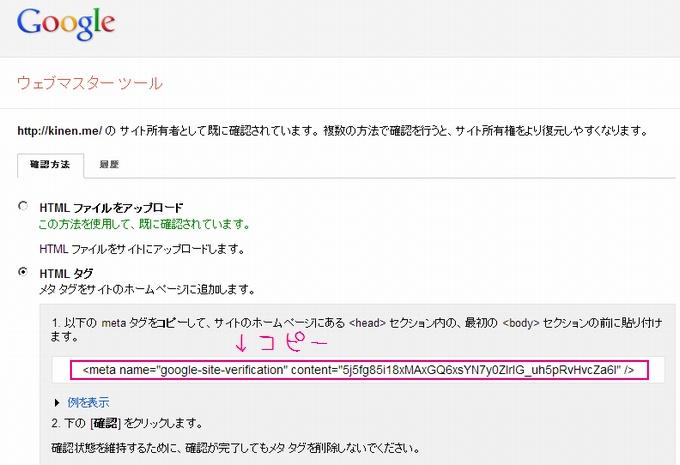 ウェブマスターツールの登録方法。メタタグ編集で所有者確認をおこなう解説画像