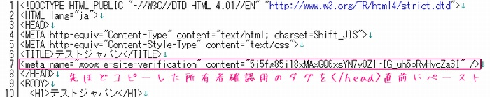 Google Webmaster toolsの所有者確認用meta tagをhtmlファイルに埋め込む方法