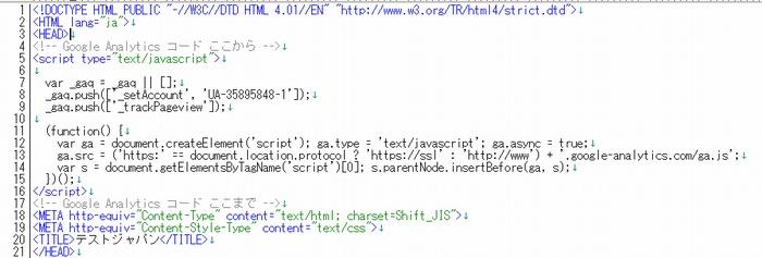 ールの所有権を確認するため、Google Analyticsのコードを<head>内に挿入する解説画像