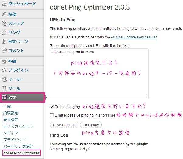 ping送信プラグインのcbnet Ping Optimizerのハウツー画像です。