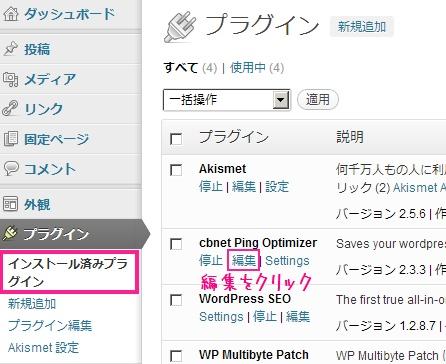 cbnet Ping Optimizerのphpの設定を変更し、goo.ne.jpにping送信を成功させる解説画像