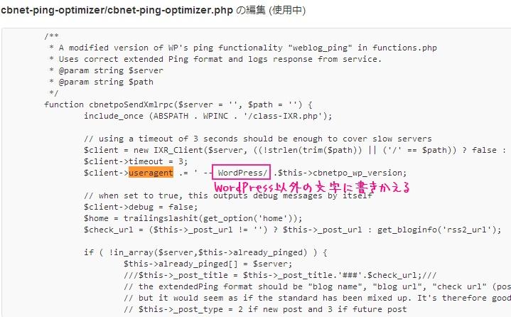 cbnet-ping-optimizer.phpを編集しWordPressからgoo.ne.jpにping通知を行う設定方法の画像