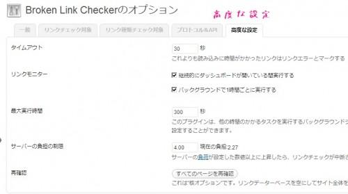 Broken Link Checkerの高度な設定タブの解説画像