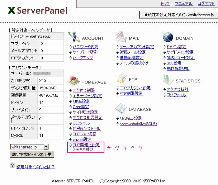 エックスサーバーでFastCGIの設定を変更させるための手順解説画像