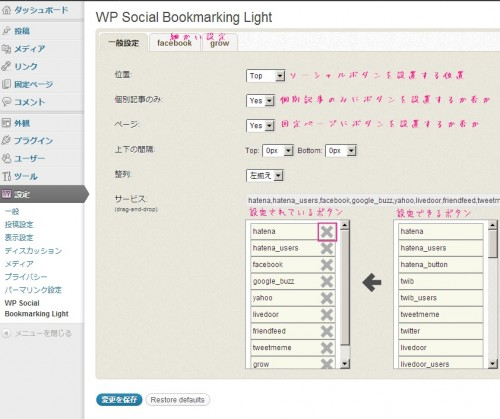 WordPressにSocial Bookmarking Lightの設定を行う解説画像