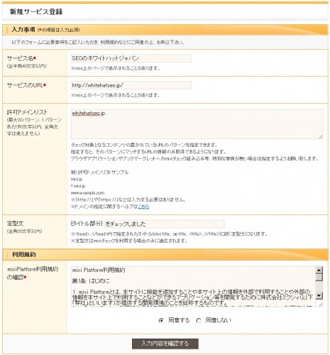 mixiチェックキーを取得するための新規サービス登録の解説画像