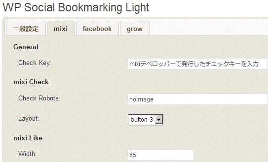 WP Social Bookmarking Lightにmixiを追加する場合の解説画像