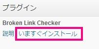 Broken Link Checkerのインストール方法の解説画像