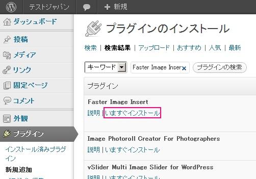 Faster Image Insertの導入手順の解説画像