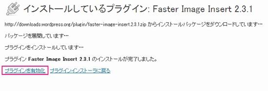 Faster Image Insertのプラグインを有効化する手順の画像