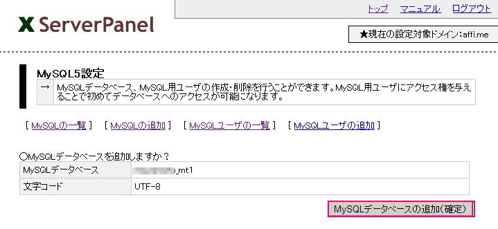 エックスサーバーのMySQL5にデータベースを追加する解説画像
