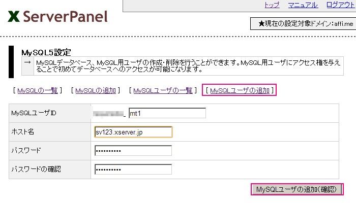 エックスサーバーのMySQLにユーザーを追加する方法の解説画像