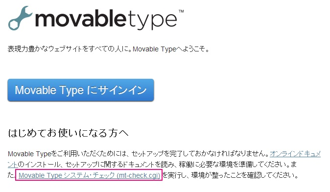 エックスサーバーにMovable Type5.2をインストールする解説画像