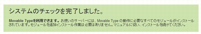 mt-check.cgiのテスト画像