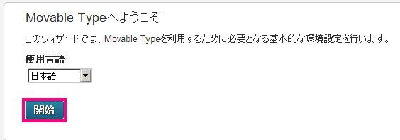 Movable Type 5.2のインストールウィザード解説画像