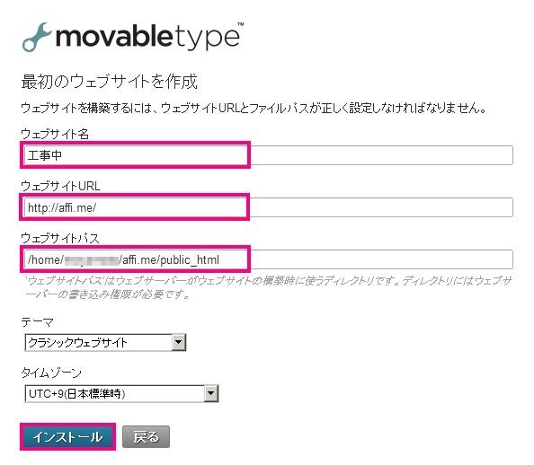 エックスサーバーにMovable Type 5.2をインストールする設定。ウェブサイト作成画面。