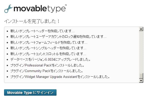 エックスサーバーにMovable Type 5.2をインストールする手順。インストール完了画面。