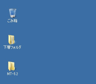 ダウンロードしたMovable Type 5.2をデスクトップに解凍