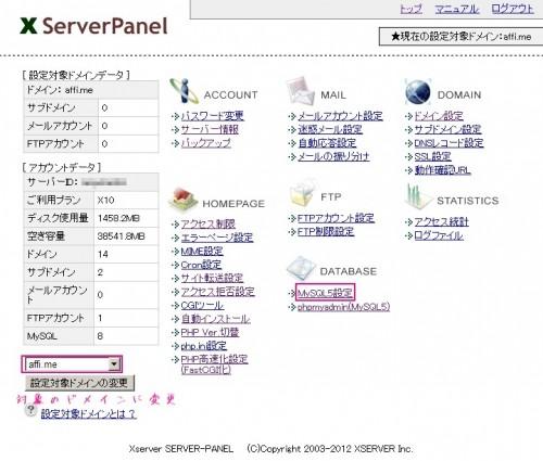 Movable Typeをインストールする際のエックスサーバーのMySQLの設定を解説する画像