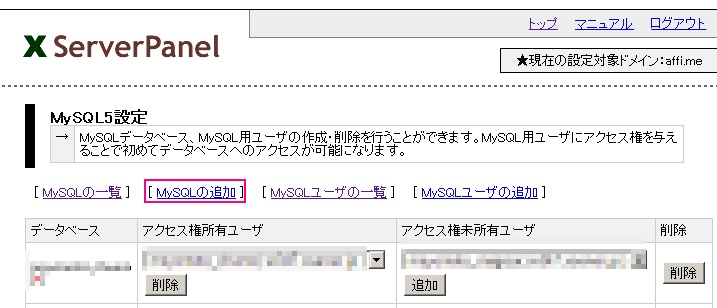 XserverにMovable Typeをインストールする際のMySQLの設定解説画像
