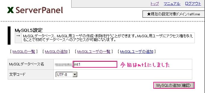 エックスサーバーにMySQL5のデータベースを作成するための手順を解説している画像