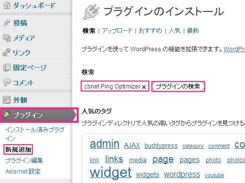 ping管理プラグインのcbnet Ping OptimizerをWordPressに導入する手順画像