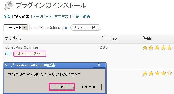WordPressにping管理プラグインのcbnet Ping Optimizerを導入する作業手順の画像