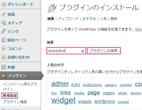 WordPressにRedirectionというプラグインを導入するときの操作画面の画像。
