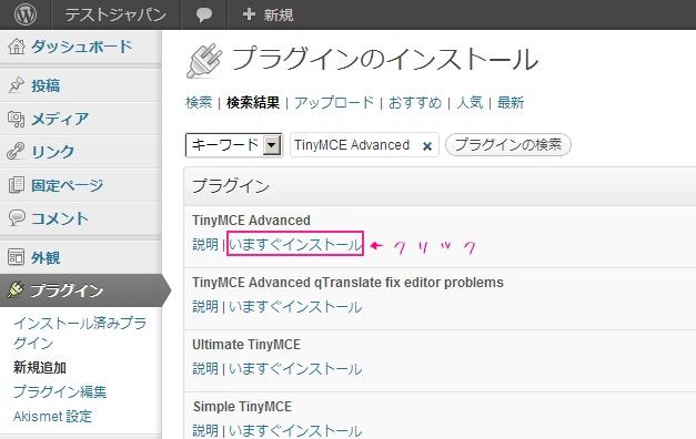 TinyMCE Advancedの導入手順の解説画像です