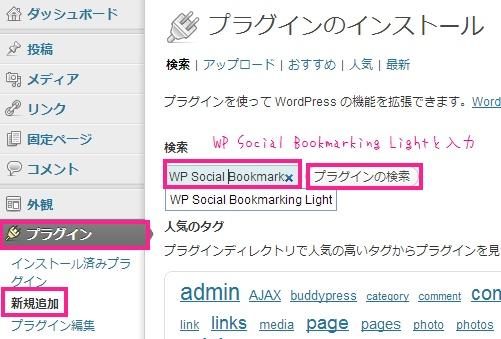 WordPressのソーシャルメディアボタン設置プラグインWP Social Bookmarking Lightのインストール方法の解説画像