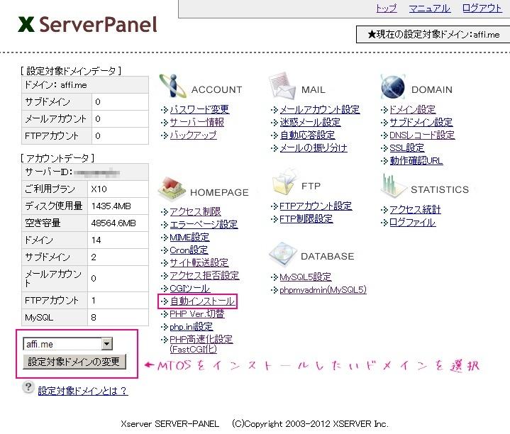 XserverにMTOSを自動インストールさせる手順の解説画像