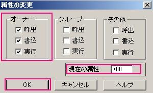 FFFTPを使いcgiファイルのパーミッションを変更させる解説画像