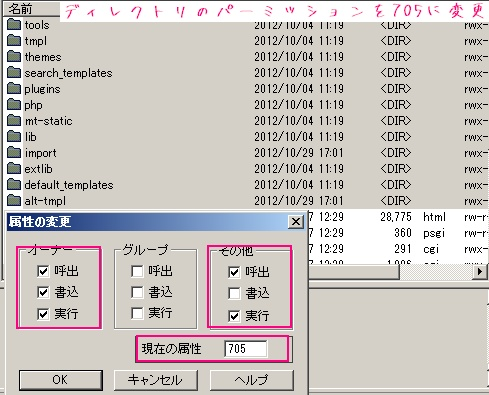 FFFTPを使い、エックスサーバーにインストールしたMTOS5のパーミッションを755から705に変更させる解説画像