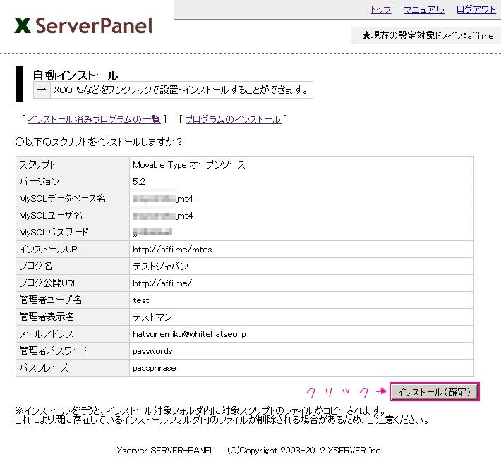 XserverにMovable Type Open Source 5.2を自動インストールする際の、設定再確認画面の解説画像
