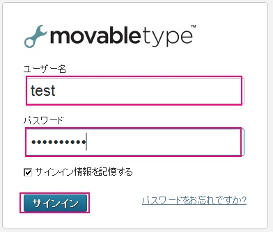 Movable Type Open Sourceのログイン画面の画像