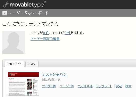 Movable Type Open Source5.2の管理画面の画像
