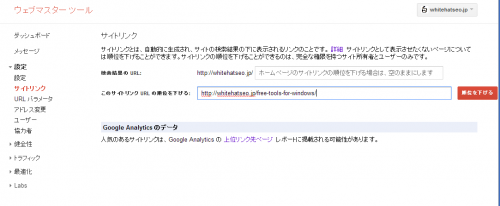 ウェブマスターツールでのサイトリンクの調整の解説画像