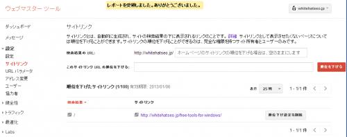 webmaster toolsでサイトリンクの順位を下げる設定の解説画像
