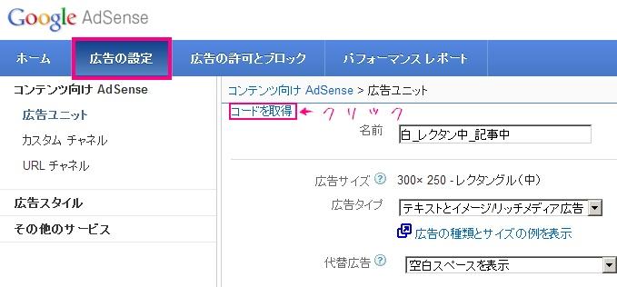 Google AdSenseのコードを取得する方法の解説画像