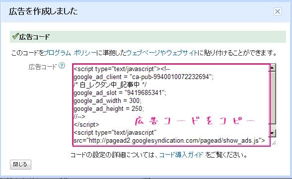 Google AdSenseのコードの画面