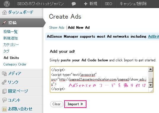 AdSense ManageにGoogleAdSenseのコードを貼り付ける解説画像