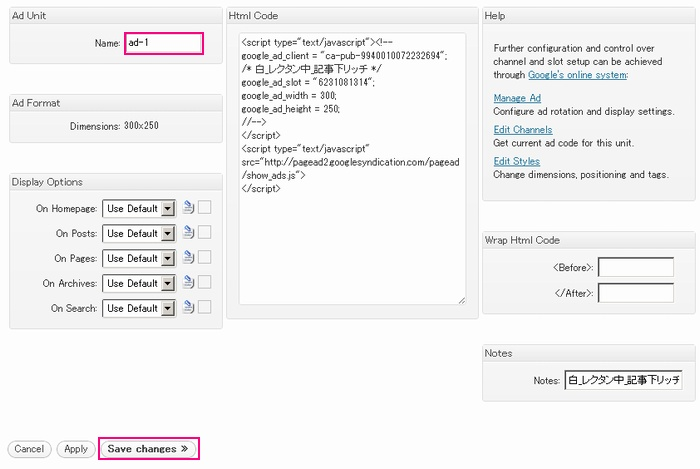 AdSense Managerの詳細設定画面の解説画像