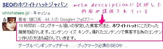 <meta>タグのdescriptionの解説画像。記述した内容がSERPsに採用された画像。