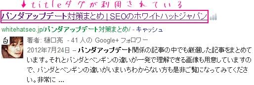 titleタグの解説画像。タイトルタグを指定することによりSERPsのタイトルにも採用されている。