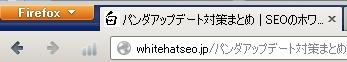 tilteタグで指定したタイトルはウェブブラウザのタブにも使用される